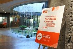 中国广州国际家具生产设备及配料展览会2018定制供应商专区媒体发布会成功举办