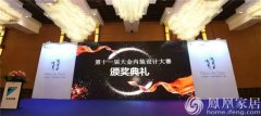 大金内装大赛盛大颁奖 十一年见证中国原创设计力量