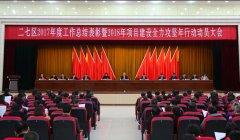 郑州二七区今年将推出165个重大项目,总投资3269亿元