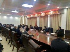 县长孙庆伟召开2019年第34次重点项目周调度会议