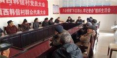 县领导石养奎到八公桥镇西韩信村参加民主生活会