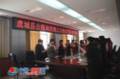 """虞城县公路局举办读书交流会 庆祝""""三八""""妇女节"""