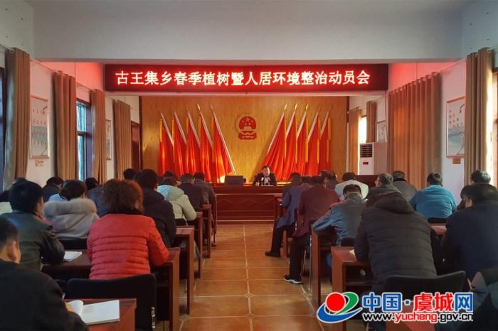 古王集乡召开春季植树暨人居环境整治动员会