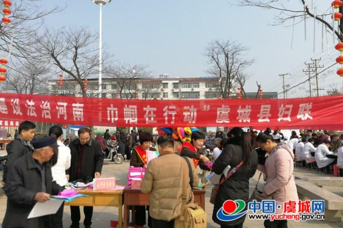 """?虞城县妇联举办""""送法律、送健康、送关爱""""活动"""
