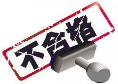 河南食药监局检出3批次食品不合格 郑州丹尼斯上榜