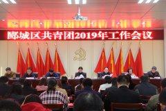 郾城区召开2019年共青团工作会议