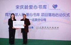 同方全球人寿宋庆龄爱心书库在北京启动