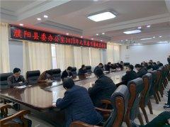 县委办召开2020年元旦、春节廉政恳谈会
