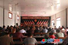 大杨集镇召开2018年经济工作表彰会议