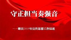 守正担当奏强音――睢县2019年宣传思想工作综述
