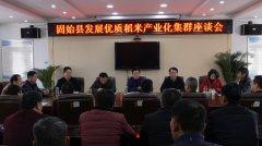 县农业局举办发展优质稻米产业化集群座谈会
