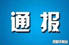 铁路沿线违法建筑拆除情况日通报(十一)