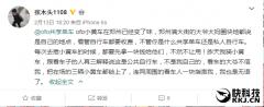共享单车在郑州遇尴尬 大爷大妈圈地收看管费