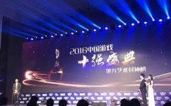 """2016年中国游戏十强联众杨庆荣膺""""十大影响力人物"""""""