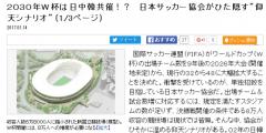 曝日本邀中日韩申办2030世界杯 单独无力承办