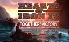 《钢铁雄心4》首个DLC&协力争胜&上市宣传片分享