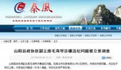 陕西一官员被指占地33亩建庄园 当地纪委调查