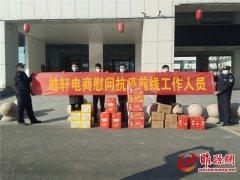 睢县中原水城电商园企业自发组织捐款捐物慰问一线抗疫人员