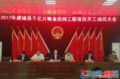 县发改委及时召开千亿斤粮食田间工程项目开工动员大会