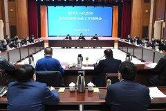 市长刘尚进主持召开第74次服务企业周例会专题协调推进工业企业复工复产事宜