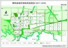 舞阳县城市绿地系统专项规划(2017-2030)批前公示