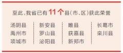 河南省新增4个国家级农村职成教示范县