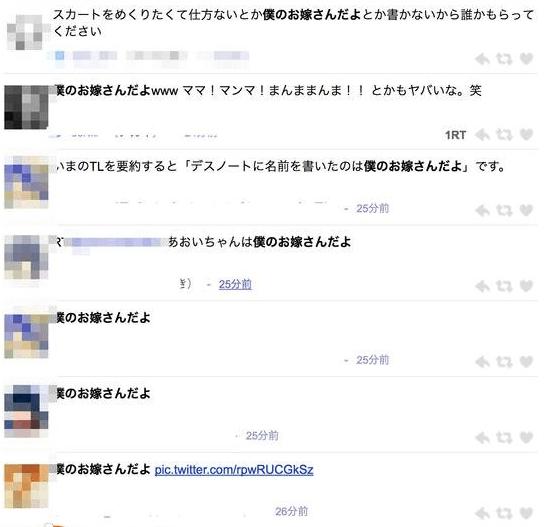 """日本一男医生在女高中生推特下留言""""老婆""""被逮捕"""