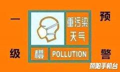 荥阳市人民政府办公室关于将重污染天气Ⅱ级响应调整为Ⅰ级响应的通知