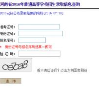 河南2016年高考录取结果查询入口