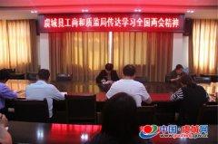 """县工商质监局组织党员干部学习贯彻全国""""两会""""精神"""