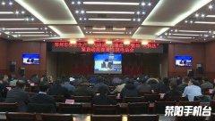 """郑州市召开安全生产""""大暗访、大排查、大整治、大执法""""紧急动员部署电视电话会"""