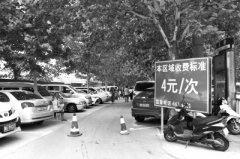郑州市停车场归市城管局管理 人行道上乱停车或将吃罚单