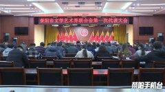 市文学艺术界联合会第一次代表大会开幕