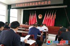 界沟镇召开村委会换届选举动员会