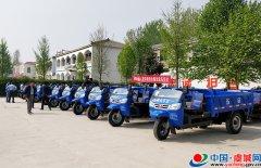 界沟镇举行村级环卫三轮车发放仪式