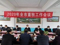 漯河市畜牧工作会议召开