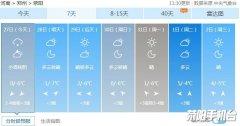 雨雨雨+雪雪雪将侵袭荥阳!!交警提醒:降雪天气小心谨慎驾驶