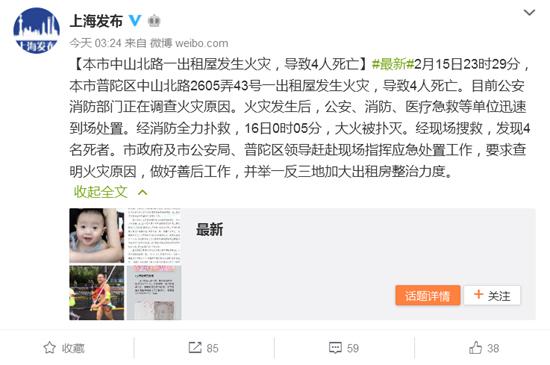 上海市政府新闻办公室官方微博截图