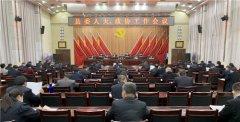 我县召开县委人大、政协工作会议