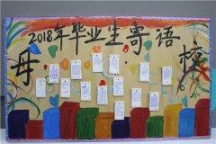 二七区京广路小学毕业绘本  用欢笑和汗水留下最美好的回忆