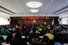 二七区总工会召开四届七次全委(扩大)会议