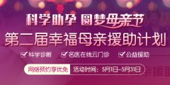科学助孕 圆梦母亲节 郑州长江医院第二届幸福母亲援助计划正式启动