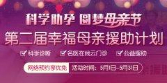 圆梦母亲节 郑州长江不孕不育医院第二届幸福母亲援助计划正式启动