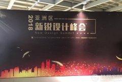 设计分享盛宴丨2018年新锐设计亚洲区峰会上海举行