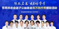 6月26-27日北京三甲孕育大咖亲临郑州长江不孕不育医院输卵管专场会诊