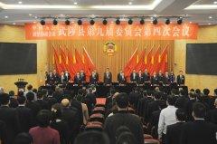 政协武陟县第九届委员会第四次会议隆重开幕