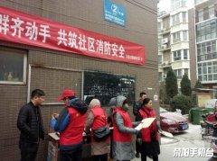 京城办繁荣街社区党干群齐动手 共筑社区消防安全