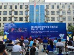 本周末郑州将迎来一场尽显国际范的青年学生领袖大会