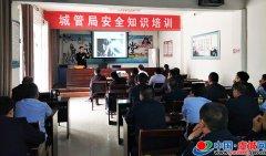 县城管局开展安全生产知识培训
