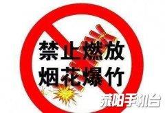 荥阳市关于扩大烟花爆竹禁放范围的通知